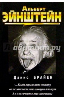 Альберт Эйнштейн - Дэнис Брайен