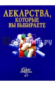 Лекарства, которые вы выбираете - П.В. Лялякин