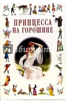 Принцесса на горошине: Сказки - Ханс Андерсен