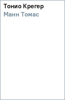 Тонио Крегер - Томас Манн