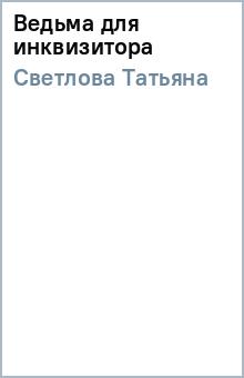 Ведьма для инквизитора - Татьяна Светлова