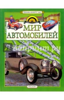 Мир автомобилей: Научно-популярное издание для детей - Антон Золотов
