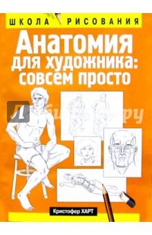 Анатомия для художника. Совсем просто - Кристофер Харт