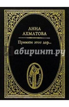 Примите этот дар...: Стихотворения - Анна Ахматова