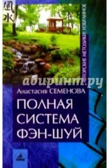 Полная система фэн-шуй - Анастасия Семенова