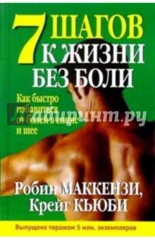 7 шагов к жизни без боли - Робин Маккензи