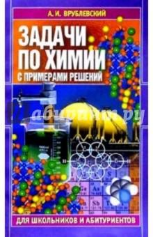 Задачи по химии с примерами решений для школьников и абитуриентов - Александр Врублевский