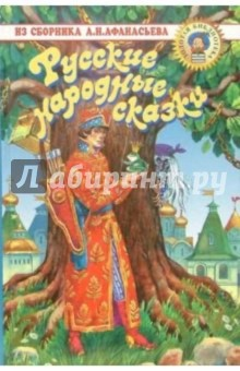 Русские народные сказки - Александр Афанасьев