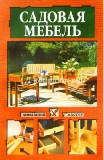 Мебель из дерева своими руками книга