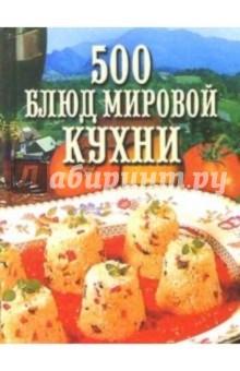 500 блюд мировой кухни - Владимир Круковер