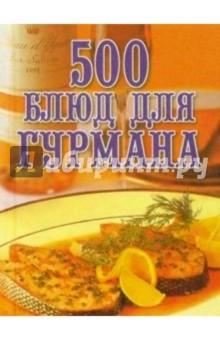 500 блюд для гурмана - Любовь Поливалина