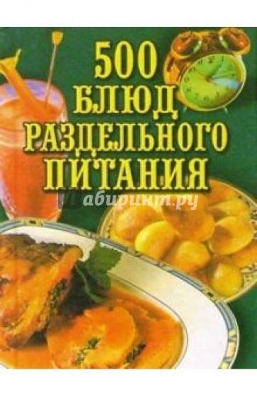 Блюда раздельного питания рецепты с фото