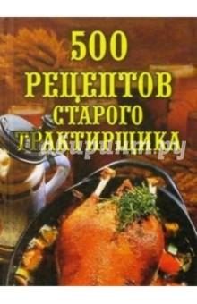 500 рецептов старого трактирщика - Любовь Поливалина