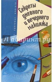 Секреты дневного и вечернего макияжа - Кристина Кириллова