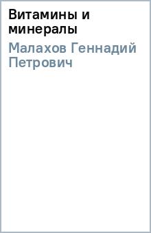 Витамины и минералы - Геннадий Малахов