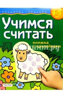Учимся считать. Для детей 4-5 лет. (книжка с накл.)