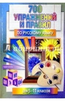 700 упражнений и правил по русскому языку для 5-11 классов - Е.А. Дмитриева