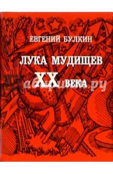 Лука Мудищев XX века - Евгений Булкин