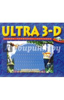 Ultra 3-D. Альбом волшебных картинок