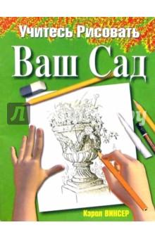 Учитесь рисовать ваш сад - Кэрол Винсер