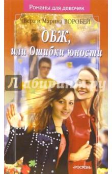 ОБЖ, или Ошибка юности: Роман - Воробей Сестры
