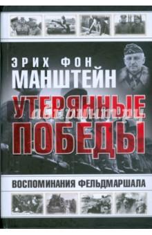 Утерянные победы. Воспоминания фельдмаршала - Эрих Манштейн