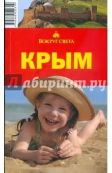 Крым, 5-е издание - Грачева, Рянский