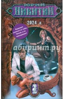 2024-й - Юрий Никитин