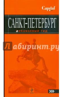 Санкт-Петербург: путеводитель - Екатерина Чернобережская