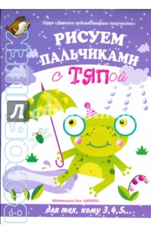 Рисуем пальчиками с Тяпой - Ирина Лыкова