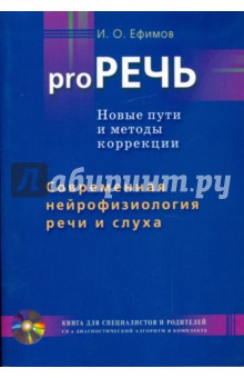 Pro РЕЧЬ. Современная нейрофизиология речи и слуха (+CD) - Игорь Ефимов