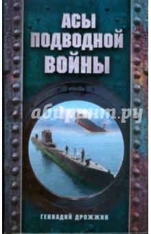 Асы подводной войны - Геннадий Дрожжин