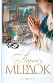 Монахини и солдаты - Айрис Мердок