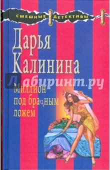 Миллион под брачным ложем - Дарья Калинина