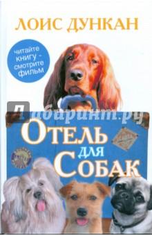 Отель для собак - Лоис Дункан