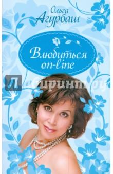 Влюбиться on-line - Ольга Агурбаш изображение обложки