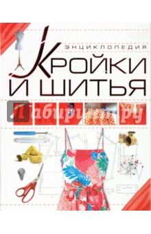 Энциклопедия кройки и шитья - Людмила Чернышева