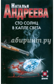 Сто солнц в капле света - Наталья Андреева