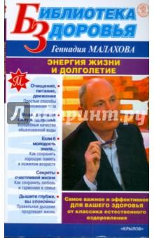 Энергия жизни и долголетие - Геннадий Малахов