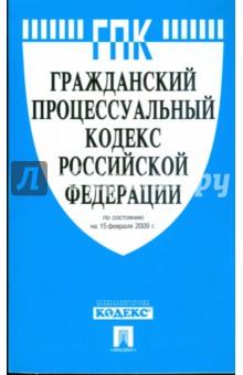 Гражданский процессуальный кодекс Российской Федерации по состоянию на 15 февраля 2009 г.
