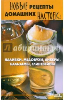 Новые рецепты домашних настоек: наливки, медовухи - Татьяна Плотникова
