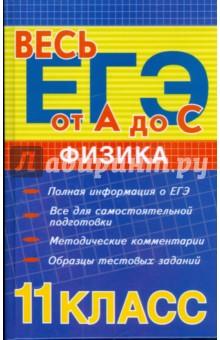 Физика: 11 класс: учебное пособие - Бунина, Головко