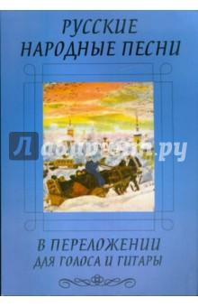 Купить О, Каморник: Русские народные песни в переложении для голоса и гитары ISBN: 978-5-222-14887-7