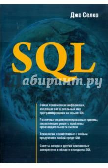 SQL - Джо Селко