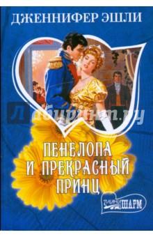 Пенелопа и прекрасный принц - Дженнифер Эшли