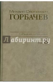 Собрание сочинений. Том 8. Октябрь - ноябрь 1987 - Михаил Горбачев