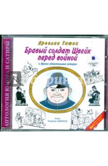 Купить аудиокнигу: Ярослав Гашек. Бравый солдат Швейк перед войной и другие удивительные истории (CDmp3, читает Владимир Самойлов, на диске)