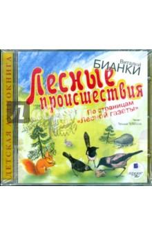 Купить аудиокнигу: Виталий Бианки. Лесные происшествия. По страницам