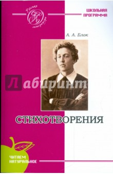 Стихотворения - Александр Блок