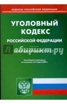 Уголовный кодекс Российской Федерации по состоянию на 05.03.09 г.
